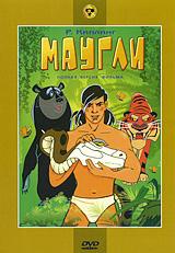 Маугли мультфильм